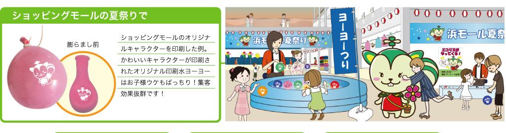 ショッピングモールの夏祭りで