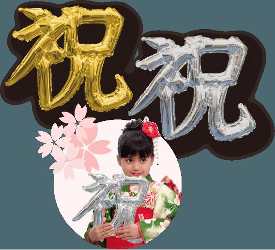 漢字レターバルーン「祝」