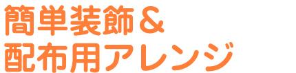 簡単装飾&配布用アレンジ