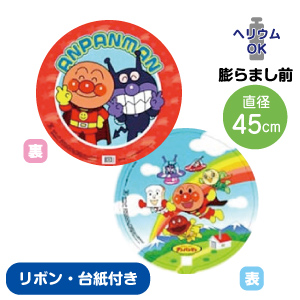 キャラクターUFO(アンパンマン)