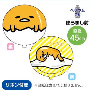 キャラクターUFO(ぐでたま)