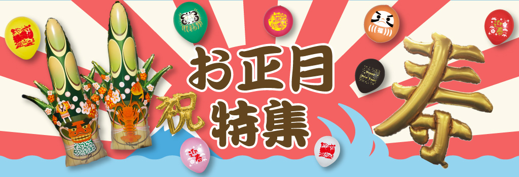 とってもお手軽に飾れる「門松風船」が新登場!今までなかった漢字の文字バルーン「寿風船」も発売に向けて開発中です。その他、お正月の装飾に役立つ印刷風船も多種取り揃えております!
