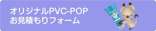 オリジナルPVC-POPお見積もりフォーム