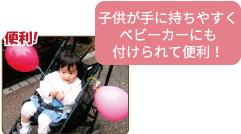 子供が手に持ちやすくベビーカーにも付けられて便利!