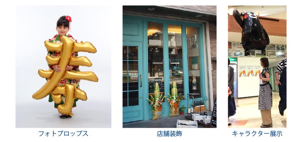 フォトドロップス・店舗装飾・キャラクター展示
