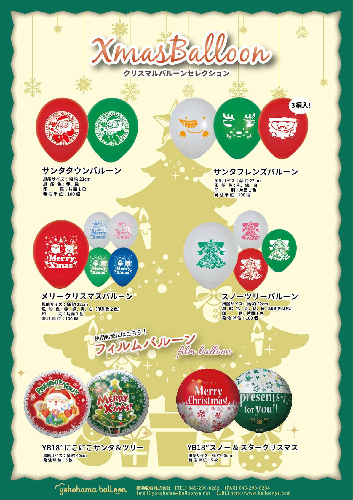 クリスマスバルーンDM