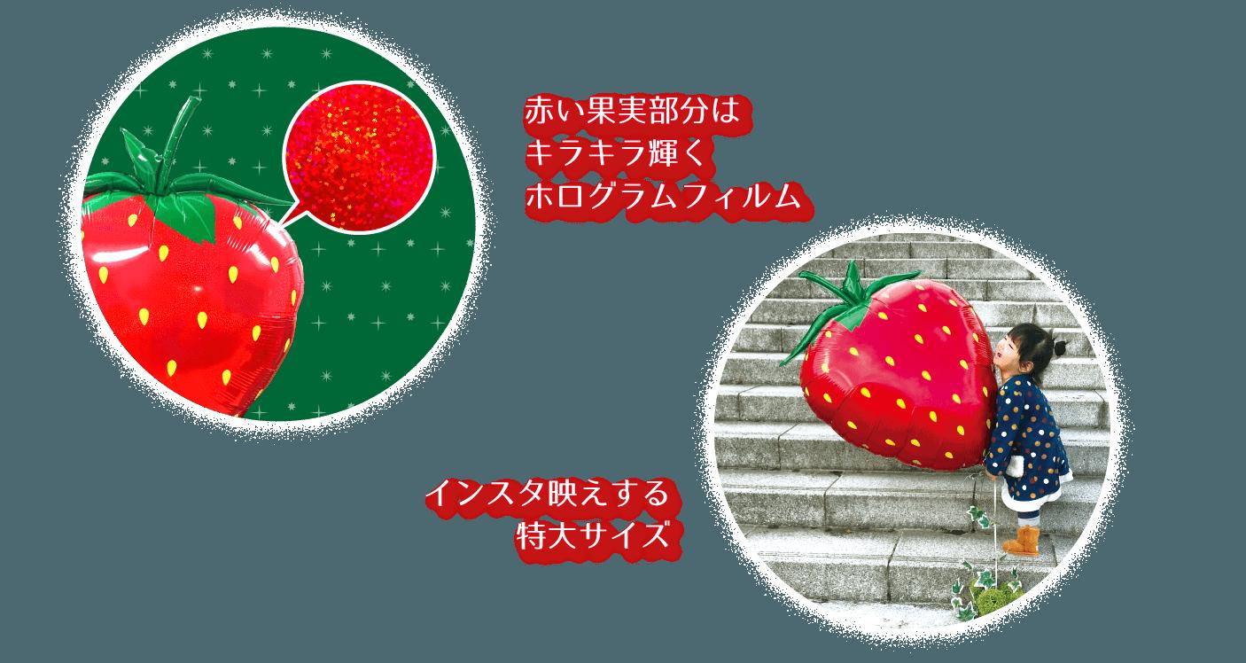 甘い果実部はキラキラ光るホログラム素材を使用。