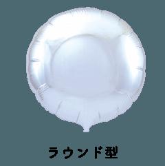 フィルムラウンド型風船
