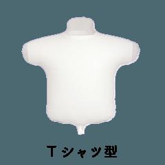 フィルムTシャツ型風船