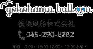 横浜風船株式会社