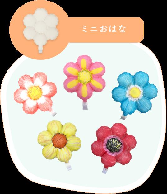 ミニおはなバルーン キャンバス(ぬりえタイプ)