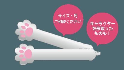 オリジナル形状応援棒・スティックバルーン