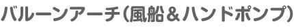 バルーンアーチ(風船&ハンドポンプ)