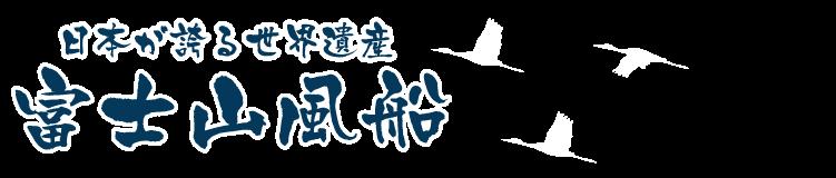 富士山風船