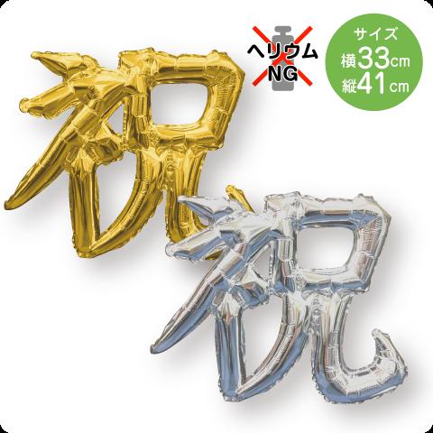 漢字レターバルーン祝