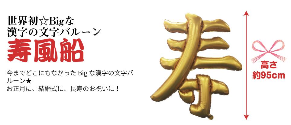 世界初★Bigな漢字の文字バルーン寿風船
