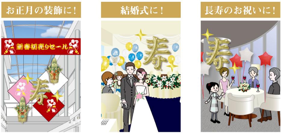 お正月の装飾に!結婚式に!長寿のお祝いに!