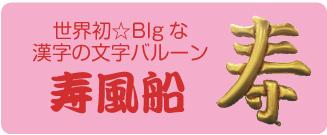 世界初☆BIgな漢字の文字バルーン寿風船