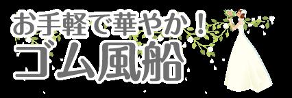 お手軽で華やか!横浜風船のウェディングバルーン