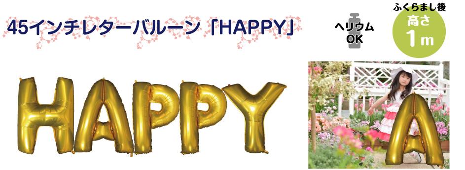 45インチレターバルーン「HAPPY」