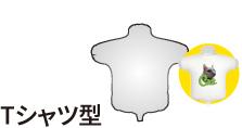 Tシャツ型