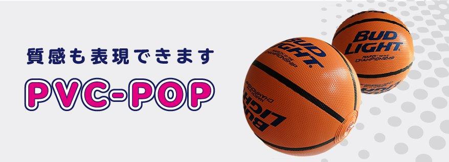 pvc-pop