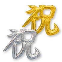 漢字レターバルーン 祝