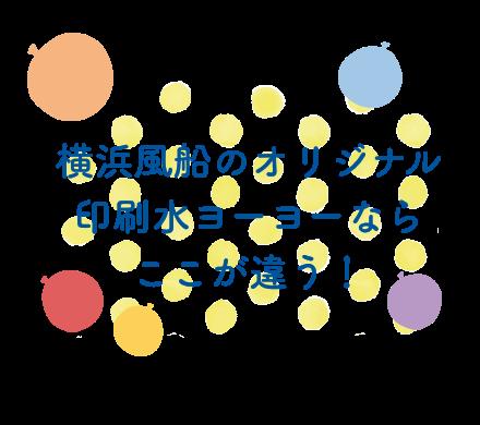 横浜風船のオリジナルプリント印刷ヨーヨーなら