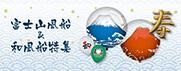 page_fuji_top_img